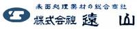 株式会社遠山ロゴ
